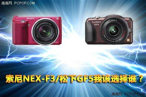 要便携还是大底 NEX-F3/GF5对比推荐