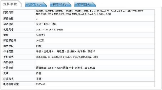 疑似荣耀6A证件照曝光 配骁龙435仅售699元