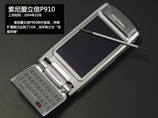 索尼爱立信P910