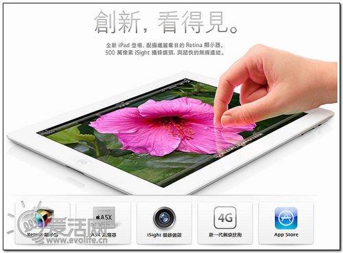 新iPad将4月20日再登陆21个国家 无中国