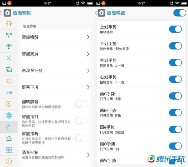 Freeme OS评测:插件有特色 UI创意不足