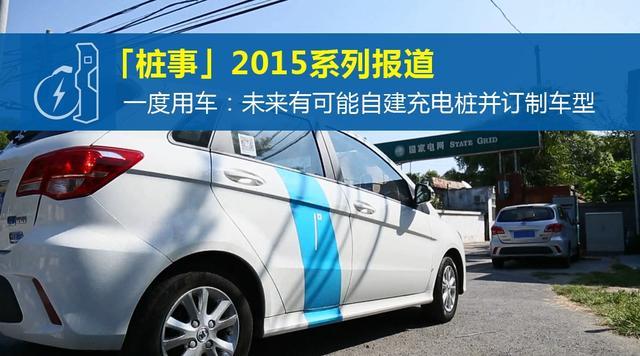 一度用车:未来有可能自建充电桩并订制车型