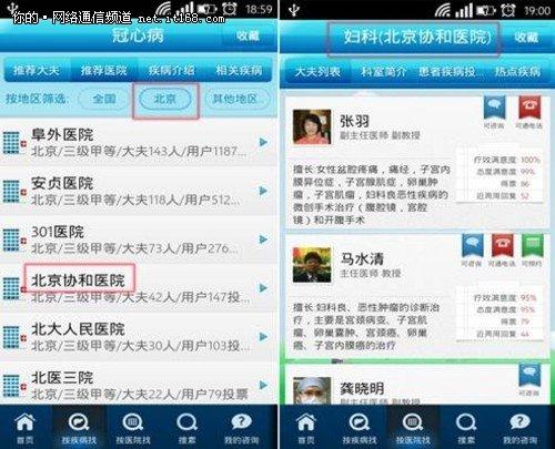 好网站推荐_好大夫在线android客户端按地区推荐医院和医生列表功能