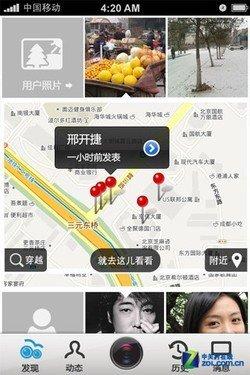 Android手机软件发现:LBS拍照互动类应用