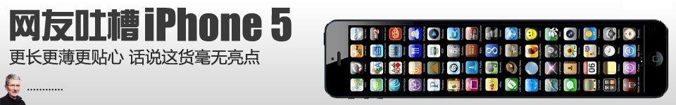 网友吐槽苹果iPhone 5