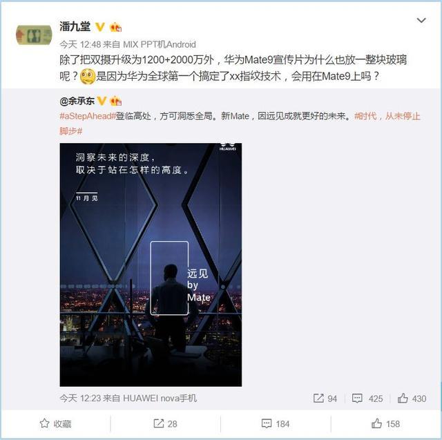 华为Mate 9曲屏版或跳票 国行11月9日登场
