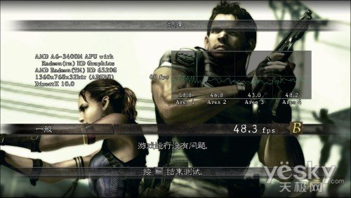 APU版惠普g4对比评测 游戏性能有提升