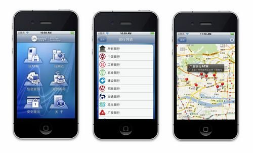广电运通推出首个iPhone应用ATM Finder