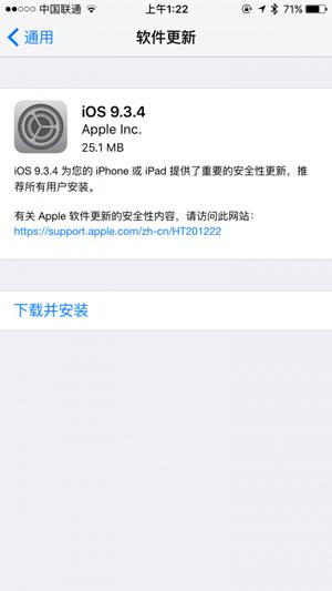 苹果火速发布iOS 9.3.4 越狱用户千万别升级