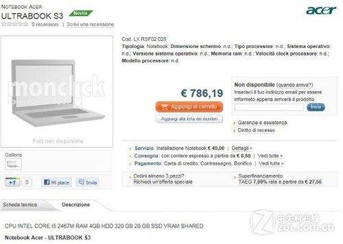 比Air更薄 宏碁S系列笔记本售价7200