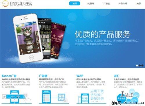 有米传媒移动广告代理商平台上线