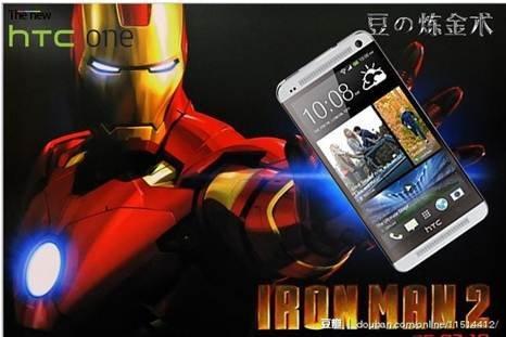 新HTC One 手机中的Iron Man