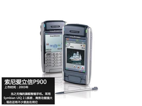 索尼爱立信P900