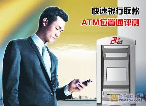 ATM取款好帮手 安卓平台ATM位置通评测