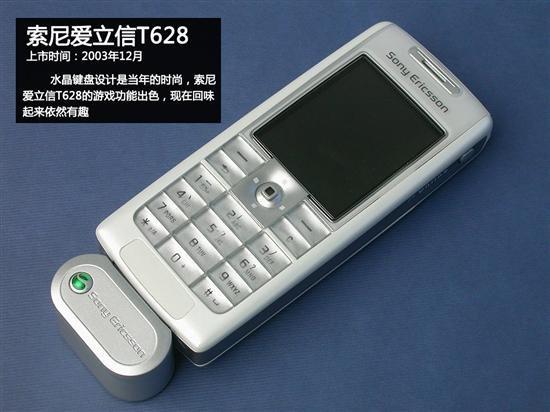 索尼爱立信T628