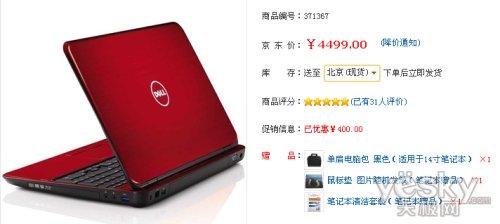 魅力红色大屏本 戴尔灵越15R促销送礼售4449