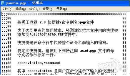 浩辰cad2012虚线燕秀电气之快捷键v虚线cad2014版教程模具显示