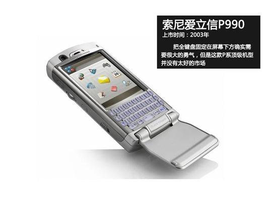 索尼爱立信P990
