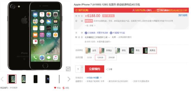 国行iPhone 7今日15:01预购 你买哪个版本?