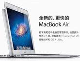 苹果发售Lion 新Air全线预装