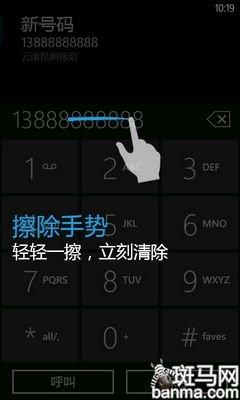 拨号利器 WP平台实用软件瞬手拨试用
