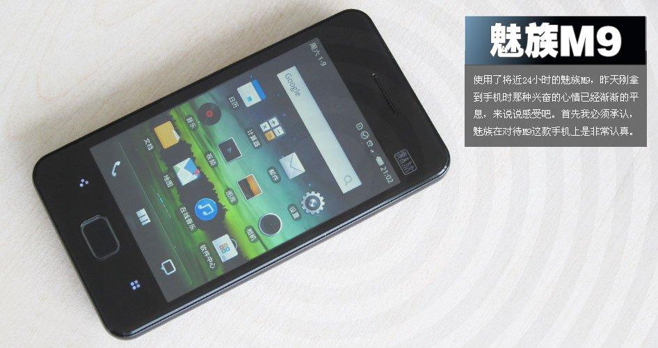 魅族M9腾讯评测