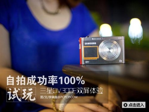 自拍成功率100% 三星DV300F双屏体验