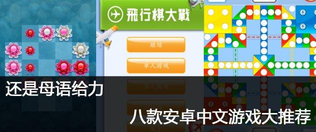 还是母语给力 八款安卓中文游戏大推荐