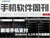 手机软件周刊第6期