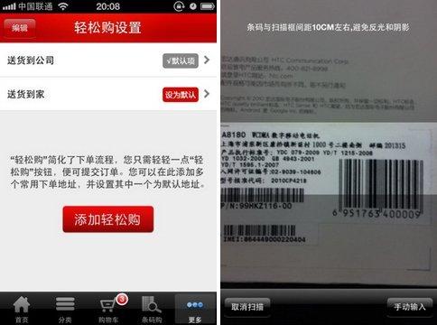 喜迎新春 iPhone购年货必备应用倾情奉送