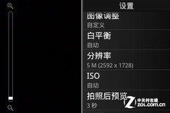 轻松QQ掌上通 ChaCha HTC A810e评测