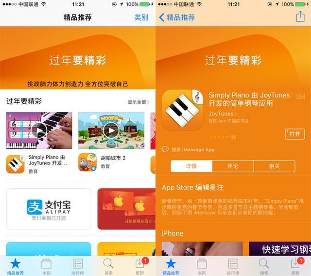 App Store和Apple Music春节放大招 胜过抢红包