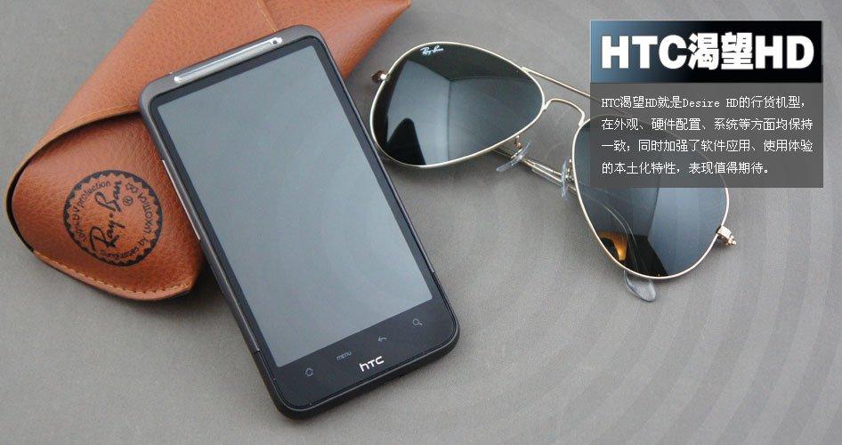HTC渴望HD评测