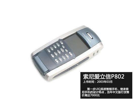 索尼爱立信P802
