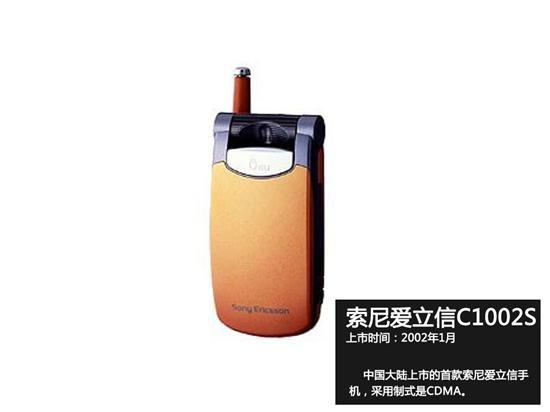 索尼爱立信 C1002S