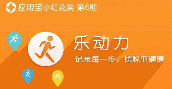 """应用宝""""小红花""""奖12月份获奖应用推荐"""