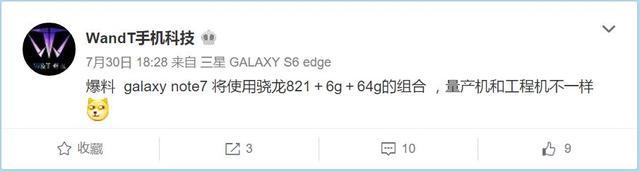 三星Note 7仅配4GB RAM?别叹气那只是工程机