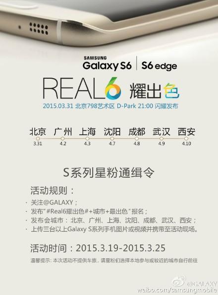 三星S6 edge国行售价6088元 3月31日发布