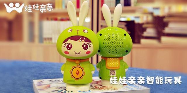 【寒武计划】娃娃亲亲智能玩具发布 售298元