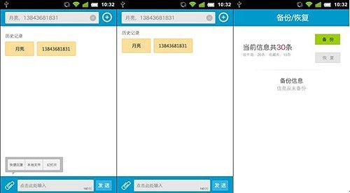 让你的短信界面动起来 Android联结短信体验
