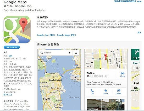 携惊喜强势回归!Google地图iOS版初步试用