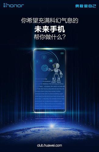 荣耀Magic配四曲面屏幕 充电五分钟通话十小时