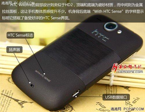 超值时尚智能 HTC Wildfire仅售999元