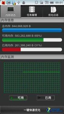 Android软件内存加速器 自动优化碎片整理