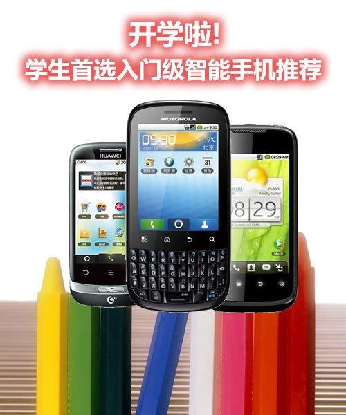 千元级学生首选入门智能手机推荐
