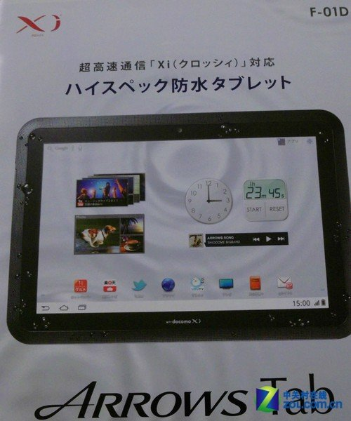 富士通ARROWS Tab防水平板登陆FCC(图)