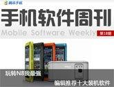 手机软件周刊第18期