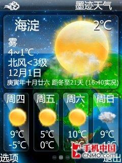 手机播报 Symbian桌面天气软件汇总