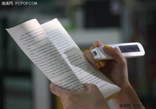 汉王e典笔 一笔两用 翻译摘抄都从容