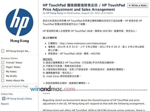 人民币650元 香港开启TouchPad抢购活动